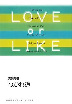 わかれ道/LOVE or LIKE-電子書籍