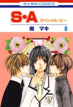S・A(スペシャル・エー) 8巻-電子書籍