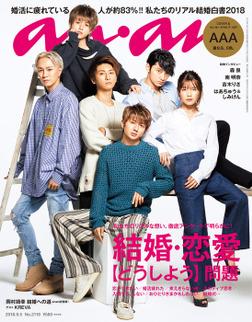 anan(アンアン) 2018年 9月5日号 No.2116 [結婚・恋愛【どうしよう】問題]-電子書籍