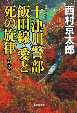 十津川警部 飯田線・愛と死の旋律(十津川警部シリーズ)-電子書籍