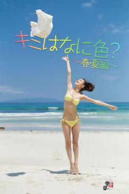 キミはなに色?~春・夏編~-電子書籍