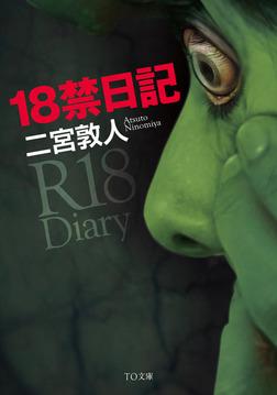 18禁日記-電子書籍