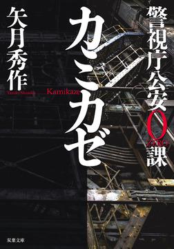 警視庁公安0課 カミカゼ-電子書籍