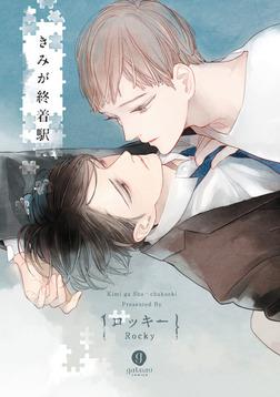 きみが終着駅-電子書籍