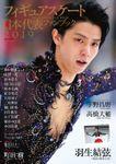 フィギュアスケート日本代表 2019 ファンブック