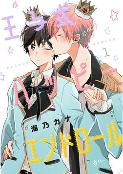 王子式ハッピーエンドロール【単話売】1-電子書籍