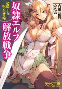 奴隷エルフ解放戦争 姫騎士と呪いの首輪
