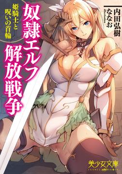 奴隷エルフ解放戦争 姫騎士と呪いの首輪-電子書籍