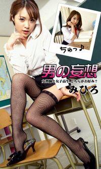 男の妄想 みひろ 女教師と女子高生、どちらがお好み?