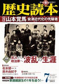 歴史読本2013年7月号電子特別版「特集 山本覚馬 会津近代化の先駆者」