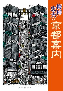 梅棹忠夫の京都案内-電子書籍