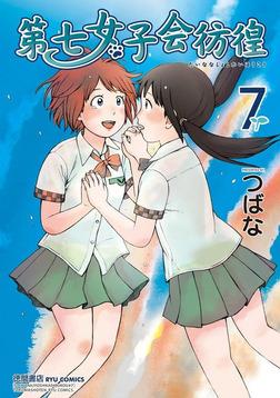 第七女子会彷徨(7)-電子書籍