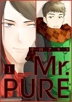Mr.PURE 分冊版 1-電子書籍
