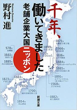千年、働いてきました―老舗企業大国ニッポン―(新潮文庫)-電子書籍