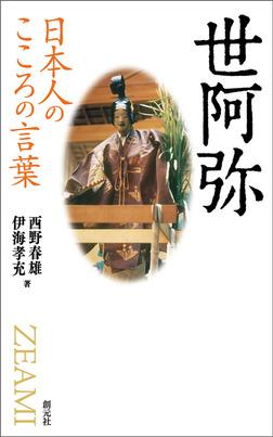 日本人のこころの言葉 世阿弥-電子書籍