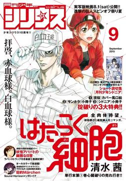 月刊少年シリウス 2015年9月号 [2015年7月25日発売]-電子書籍