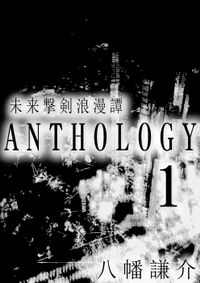 未来撃剣浪漫譚ANTHOLOGY