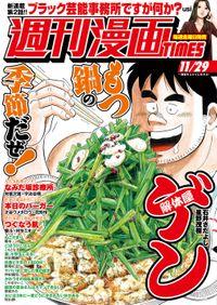 週刊漫画TIMES 2019年11/29号