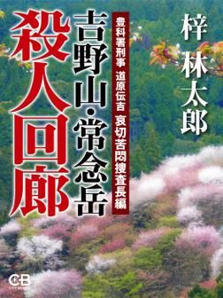 吉野山・常念岳殺人回廊-電子書籍