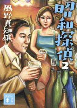 昭和探偵2-電子書籍