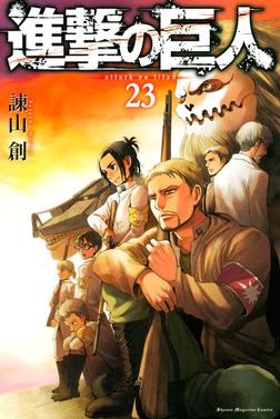 進撃の巨人(23)-電子書籍