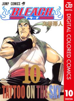 BLEACH カラー版 10-電子書籍