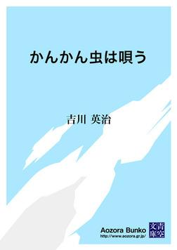 かんかん虫は唄う-電子書籍