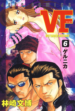 VF-アウトサイダーヒストリー- 6巻-電子書籍