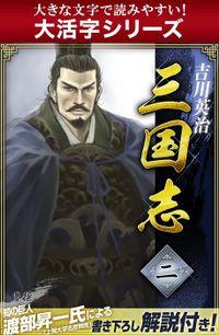 【大活字シリーズ】三国志 2巻