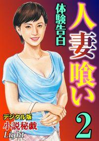 【体験告白】人妻喰い02 『小説秘戯』デジタル版Light