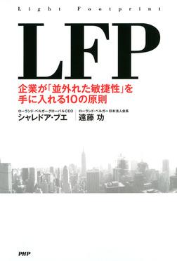 LFP 企業が「並外れた敏捷性」を手に入れる10の原則-電子書籍