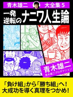 青木雄二大全集5 一発逆転のナニワ人生論-電子書籍