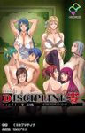 【フルカラー】DISCIPLINE零 完全版