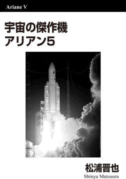 宇宙の傑作機 アリアン5-電子書籍