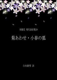 泉鏡花 現代語訳集20 菊あわせ・小春の狐
