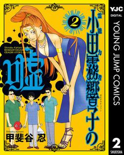 霊能力者 小田霧響子の嘘 2-電子書籍