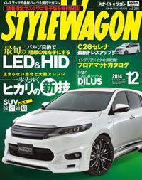 STYLE WAGON 2014年12月号