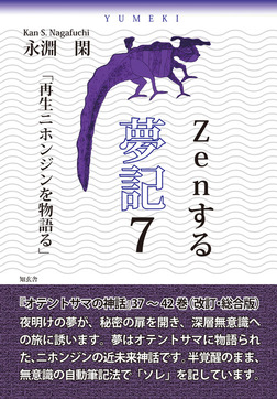 Zenする 夢記7「再生ニホンジンを物語る」――オテントサマの神話第37~42巻(改訂・総合版)-電子書籍