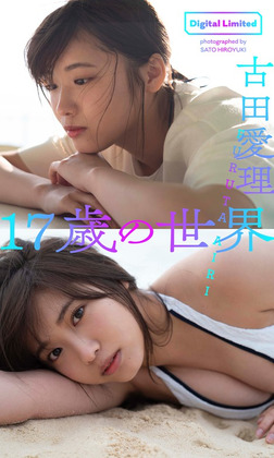 【デジタル限定】古田愛理写真集「17歳の世界」-電子書籍