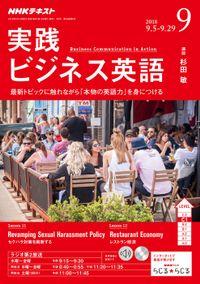NHKラジオ 実践ビジネス英語 2018年9月号