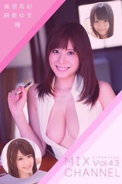 MIX CHANNEL Vol.43 / 美里有紗 麻美ゆま 瞳-電子書籍