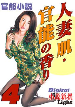 【官能小説】人妻肌・官能の香り04-電子書籍