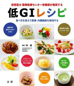 慈恵医大 葛飾医療センター栄養部が推奨する 低GIレシピ-電子書籍