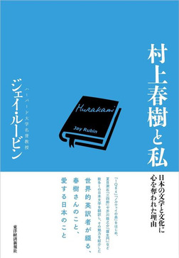 村上春樹と私―日本の文学と文化に心を奪われた理由-電子書籍