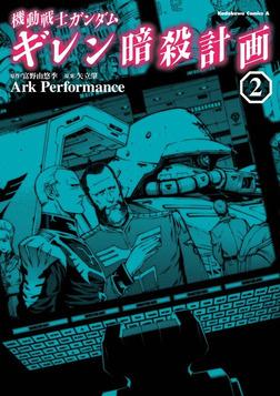 機動戦士ガンダム ギレン暗殺計画(2)-電子書籍