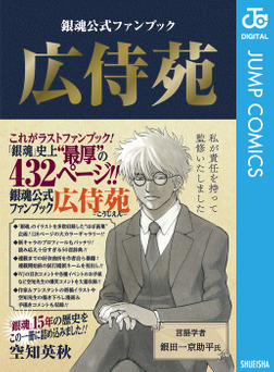 銀魂公式ファンブック 広侍苑-電子書籍