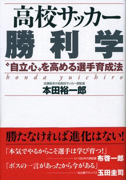"""高校サッカー勝利学 """"自立心""""を高める選手育成法-電子書籍"""