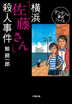 タンタンの事件ファイル 横浜「佐藤さん」殺人事件-電子書籍