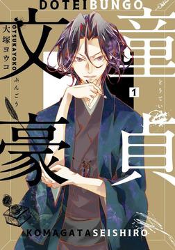 童貞文豪(1)-電子書籍