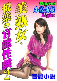 【官能小説】美熟女・悦楽の官能性戯02